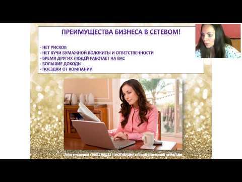 Презентация возможностей бизнеса / Как зарабатывать дома через интернет с AVON