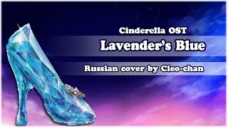 【Cleo-chan】Lavender's Blue (Dilly Dilly) (russian cover)