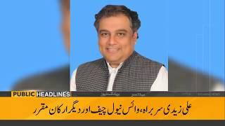 Public News Headlines | 6:00 PM | 23 February 2019