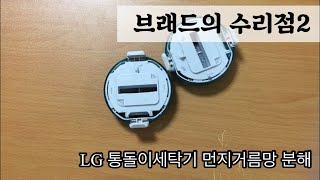 브래드의 수리점2 - LG 통돌이세탁기 먼지거름망 분해