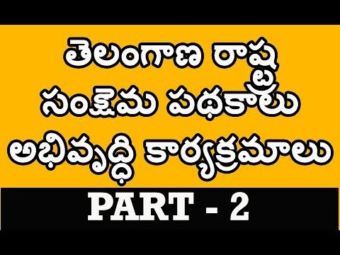 Telanagna Govt Schemes Part 2- Policies and Development Programs In Telugu