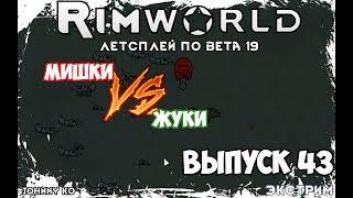 МИШКИ VS ЖУКИ ⏺ #43 Прохождение Rimworld в пустыне, неприкрытая жестокость  beta 19