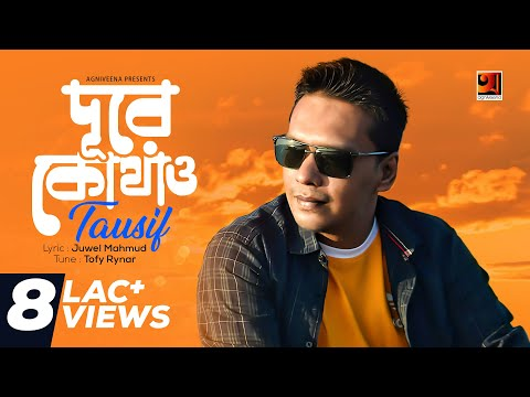 Super Hit Song | Dure Kothao | by Tausif | Album Onnesion | Official lyrical Video