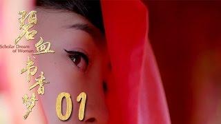 【碧血书香梦】A Scholar Dream of Woman   第1集 张檬,韩栋,巍子,何彦霓,何中华,茅子俊,吴倩