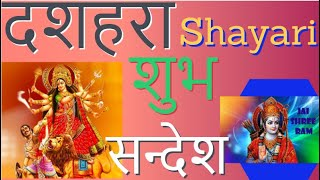 Dussehra shayari,images,wallpapers,wishes in hindi\Happy Vijayadashami status, Pictures,Photos2020
