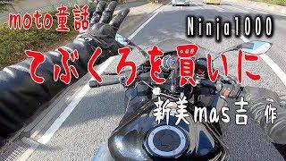 Akrapovic ninja1000でmoto童話(雑談) ウィンターグローブを買いに行く...