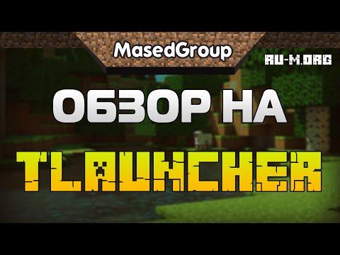 TLauncher - Обзор на Лаунчер Майнкрафт (Скачать)