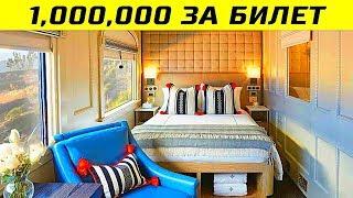 Как Выглядит Поезд Билет На Который Стоит Более 1 Миллиона Рублеи