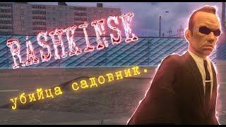 Rashkinsk 31 [Лучшая защита - нападение]