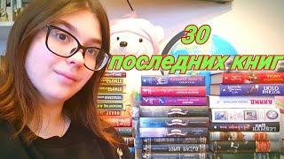 БРОСИТЬ КНИГИ?! 30 последних книг