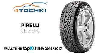Зимняя шина Pirelli Ice Zero на 4 точки. Шины и диски 4точки - Wheels & Tyres