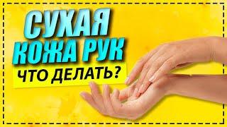 Спасаем кожу рук от сухости в домашних условиях Рецепт скраб маски для кожи рук