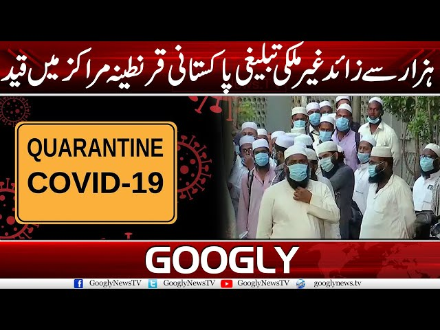 Over 1000 Tableeghi Jamaat Members Quarantined In Pakistan | Googly News TV