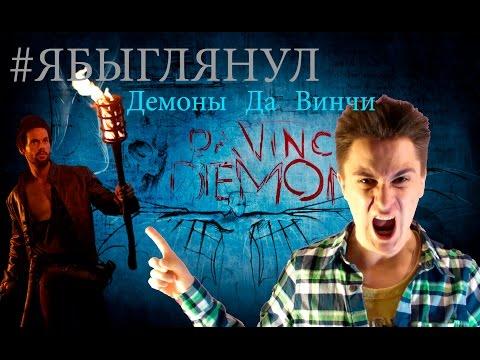 #ЯБЫГЛЯНУЛ - Демоны Да Винчи