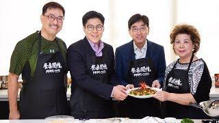 餐桌閒情第三集:花膠凍、XO醬蝦麵、薑汁撞奶(精華版)