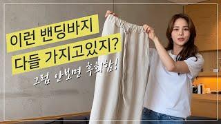 고무줄 바지 예쁘게 코디하기! (feat.집게핀 예쁘게…