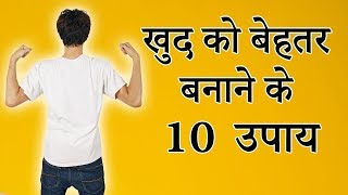 Top 10 Self Improvement Tips for Successful Life | Motivational