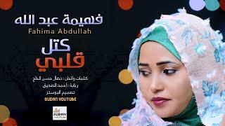 فهيمة عبد الله - كتل قلبي - جديد الاغاني 2020