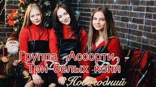 Группа Ассорти- Три белых коня(cover ForVart)