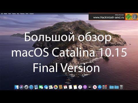 Большой обзор MacOS Catalina 10.15 - Final Version – Hackintosh