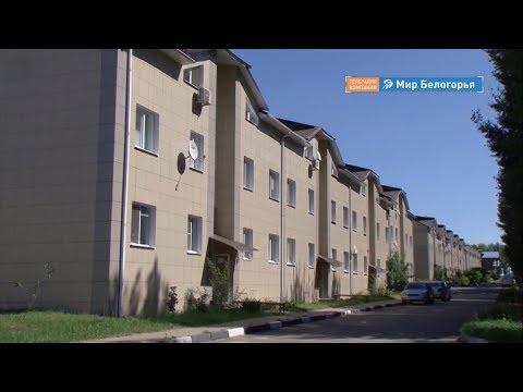 Как изменятся цены на жилье в Белгороде