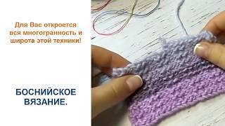 Боснийское вязание крючком. Обучение в Ярнии (Москва)