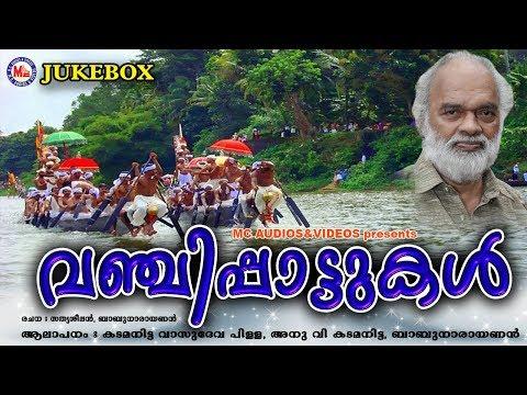വഞ്ചിപ്പാട്ടുകൾ | Vanji Pattukal | vanji pattu | malayalam vanji pattukal | folk songs malayalam