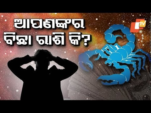Bhagya Rekha - Know Your Horoscope For Today July 20, 2019