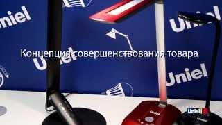 Настольные светодиодные LED светильники Uniel(Подробнее http://uniel.ru/ru/catalog/674 Официальный http://www.uniel.ru Официальный интернет-магазин http://uniel.biz Uniel - международны..., 2013-11-26T13:17:28.000Z)