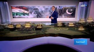 شاهد القوة العسكرية المرعبة للهند وباكستان.. وماذا سيحدث إذا نشبت الحرب بينهما؟