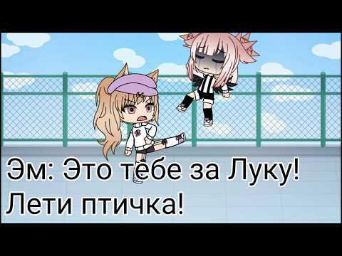 Крылатая//Мини-Фильм// [5/5]// Финал