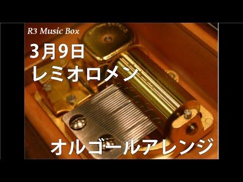 3月9日/レミオロメン【オルゴール】 (フジテレビ系ドラマ「1リットルの涙」挿入歌)