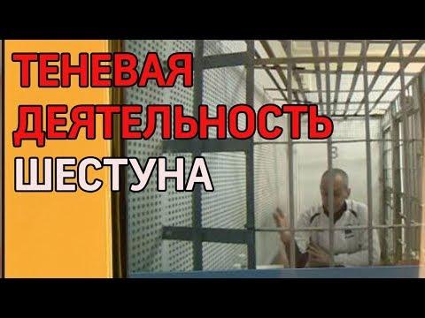 Имущество Шестуна: Генпрокуратура