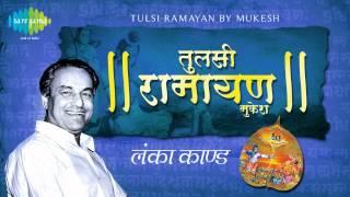 Tulsi Ramayana | Shri Ramcharitmanas | Lanka Kand (Part 1)
