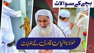 Q&A With Maulana Ilyas Qadri   Qurbani Kay Masail   Kid With Ilyas Qadri   Eid 2020   Imran Attari