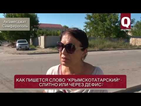 """Как пишется  слово """"крымскотатарский"""" - слитно или через дефис?"""