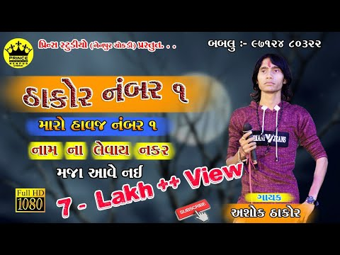 Chando Puche Suraj Ne // Ashok Thakor Live Program - 2018 Gam - Sadra // Prince Studio Nenpur Chokad