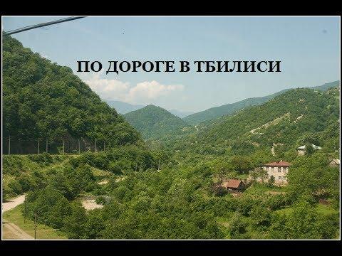 интим знакомства в тбилиси