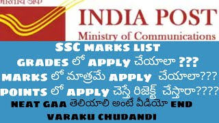 POSTAL GDS JOBS IMPORTANT VIDEO ABOUT SSC MEMO MUST WATCH