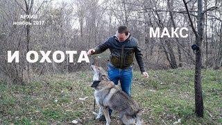 Макс  И охота