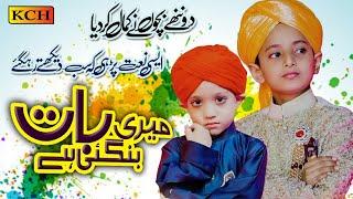 New Naat 2021 | Meri Baat Ban Gayi Hai | Muhammad Najam Qadri | Official Video
