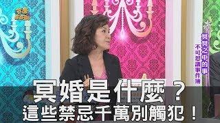 【精華版】冥婚是什麼?這些禁忌千萬別觸犯!