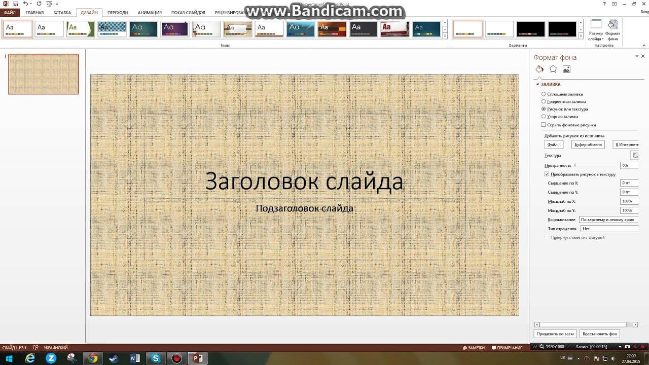 Как у картинки для презентации сделать прозрачной 3