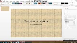 Как поставить свой фон в PowerPoint 2013