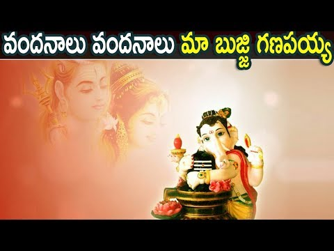 వందనాలు-వందనాలు-మా-బుజ్జి-గణపయ్య---lord-ganesha-songs-in-telugu---telugu-devotional-songs