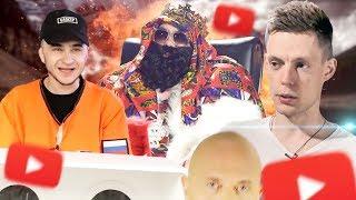 Топ 10 Шоу на Русском Ютубе