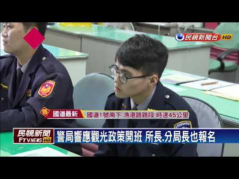 高雄力推觀光 外籍師進警局開班授課-民視新聞