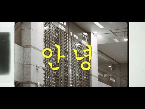 Part Time Cooks - 안녕 (Annyeong) M/V (2018)