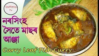Assamese khana
