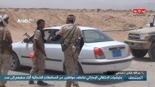 مليشيات الانتقالي الإماراتي تختطف مواطنين من المحافظات الشمالية أثناء سفرهم إلى عدن
